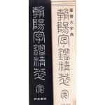 朝陽字鑑精萃 조양자감정췌