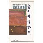 옹이에 대하여 - 저자서명본