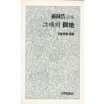 그대의 벽지 - 저자서명본