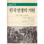 한국전쟁의기원