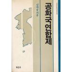 공화국연합제 저자서명본