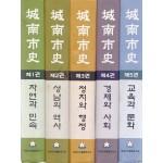 성남시사 1.2.3.4.5 전5권 완질
