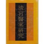 청궁의안연구 중국어표기