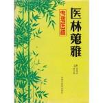 의림수아 중국어표기
