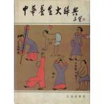 중화양생대사전 중국어표기