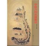 중의방제명저집성 중국어표기