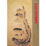 중의종합류명저집성 중국어표기