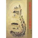의안의화의론명저집성 중국어표기