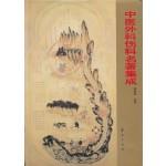중의외과상과명저집성 중국어표기