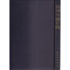 조선고서목록 명치44년 영인본
