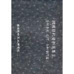 韓國簡札資料選集: 全州李氏石門, 白幹家門篇 전주이씨 석문.백간가문편