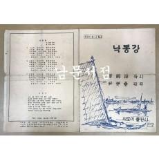이은상 작시 윤이상 작곡 낙동강 악보1매