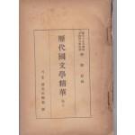 역대국문학정화 상권