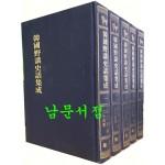 한국야담사화집성 1~5 전5권 완질