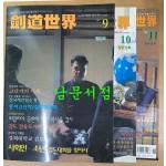 검도세계 창간호 2호 3호 전3권 1997년