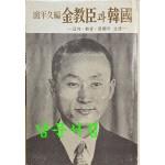 김교신과한국 신앙 교육 애국의 생애