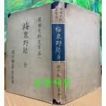 한국사료총서제1 매천야록 全 1955년 초간본 국역본아님 한문으로 되어있음