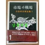 박경리문학전집1 시장과전장 저자서명본