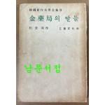 한국신작문학전집9 김약국의 딸들 저자서명본