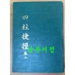 사주첩경 권2 1978년 초간본