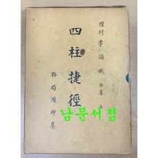 사주첩경 권5 1976년 초간본