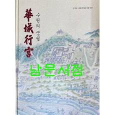 수원의 궁궐 화성행궁