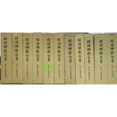 한국불교전서 1989년까지 1차분 전10권 완질 보유편1 합 전11권
