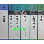 남양주시지 1~6 전6권 완질