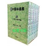 간명 중의학총서 1~7 전7권 완질