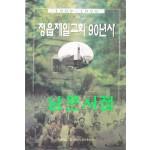 정읍제일교회90년사 1909-1999년 책상태 사진참조