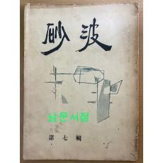 砂波 사파 제7집 1957년 박목월시인께 증정한책