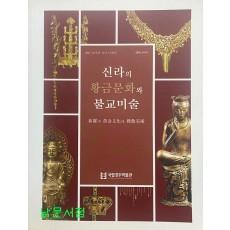 신라의 황금문화와 불교미술