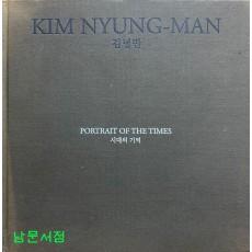KIM NYUNG MAN 김녕만 - 시대의 기억 저자서명본