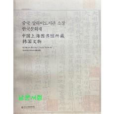 중국 상하이도서관 소장 한국문화재