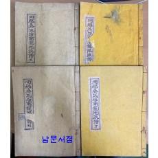 동북오씨해남용지파보 권지 1.2.3.4 원형이정 전4책 완질