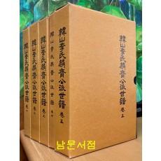한산이씨인재공파세보 1~5 전5권 족보