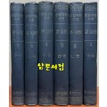 한글학회 큰사전 1~6 전6권 완질