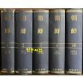 조선 1920년7월부터 1944년12월까지 전47책 완질중 9.16.32 세권 낙권 현44책 100부 한정 영인본