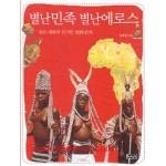 별난민족 별난에로스 - 검은 대륙의 진기한 성문화