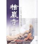 회암사3 -5.6단지 발굴조사 보고서 본문.유물 도면.사진 전2권