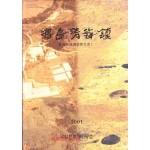 장도청해진 - 유적발굴조사보고서1