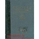 한국동식물도감 제21권 동물편(거미류)