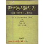 한국동식물도감 제26권 동물편(곤충류8)