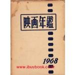 1968 영화연감-일어표기