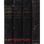 대백과사전 1~8 전8권 완질