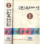 한국 민속대사전1.2전2권 완질