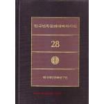 한국민족문화대백과사전 28  보유편