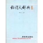 칭위대사전 - 중국어