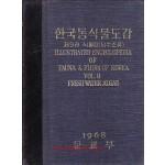 한국동식물도감 제9권 식물편-담수조류