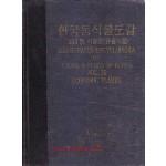한국동식물도감 제15권 식물편-유용식물